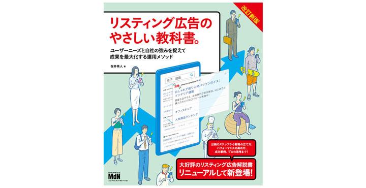 インプレスホールディングス、リスティング広告のやさしい教科書。 改訂新版