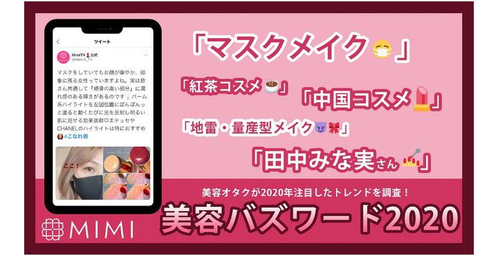 MimiTV 美容バズワード2020