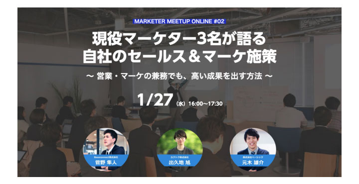 MARKETER MEETUP ONLINE #02 現役マーケター3名が語る 自社のセールス&マーケ施策