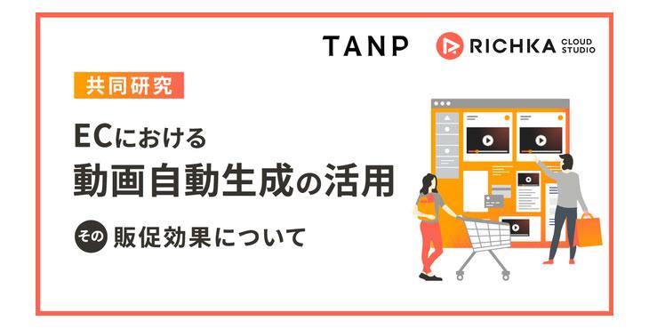 リチカ、ECにおける動画活用の販促効果について、ギフトサイト「TANP」と共同研究を開始