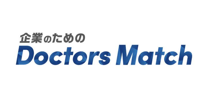 ベクトル、企業のためのDoctors Match