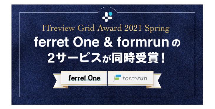 ベーシック、「ITreview Grid Award 2021 Spring」にて、ferret One & formrunの2サービスが同時受賞!